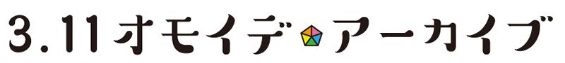 【公式】3.11オモイデアーカイブ